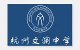Hangzhou Wenlan Middle School
